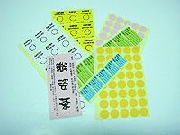 模造標籤貼紙