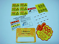 警告標籤貼紙