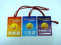 貴賓證/工作證/通行證-吊牌